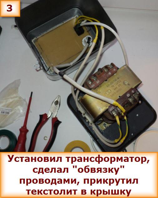 Трансформатор для сварки медных проводов своими руками 71